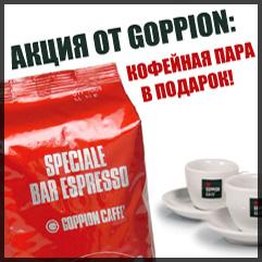 Кофе Гоппион АКЦИЯ 1 кг. в подарок 1 кофейная пара