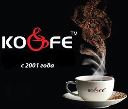 Кофе Ко энд Фе производится с 2001 года в России