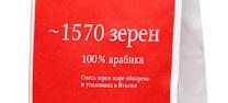 Лебедев кофе 1570 зёрен с 2009 года