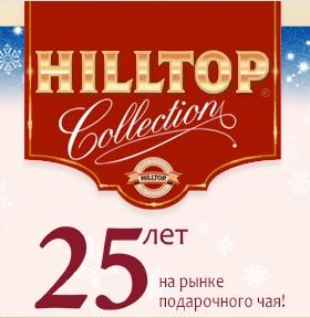 чай Хилтоп Hilltop