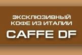 Кофе DF