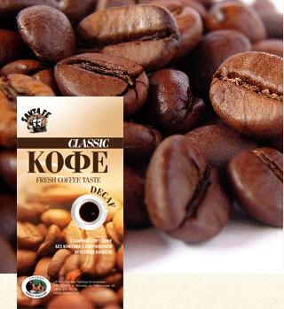 Декаф кофе Арабика 1,0 Santa-Fe