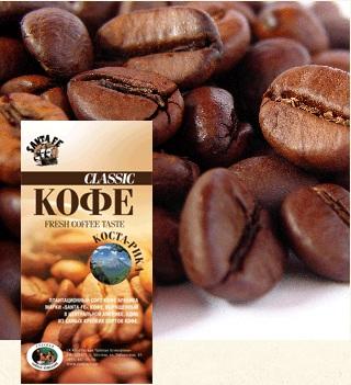 Коста-Рика кофе Арабика 1,0 Santa-Fe