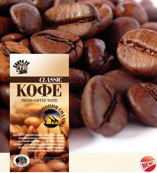 Восточные пряности кофе Арабика 1,0 Santa-Fe
